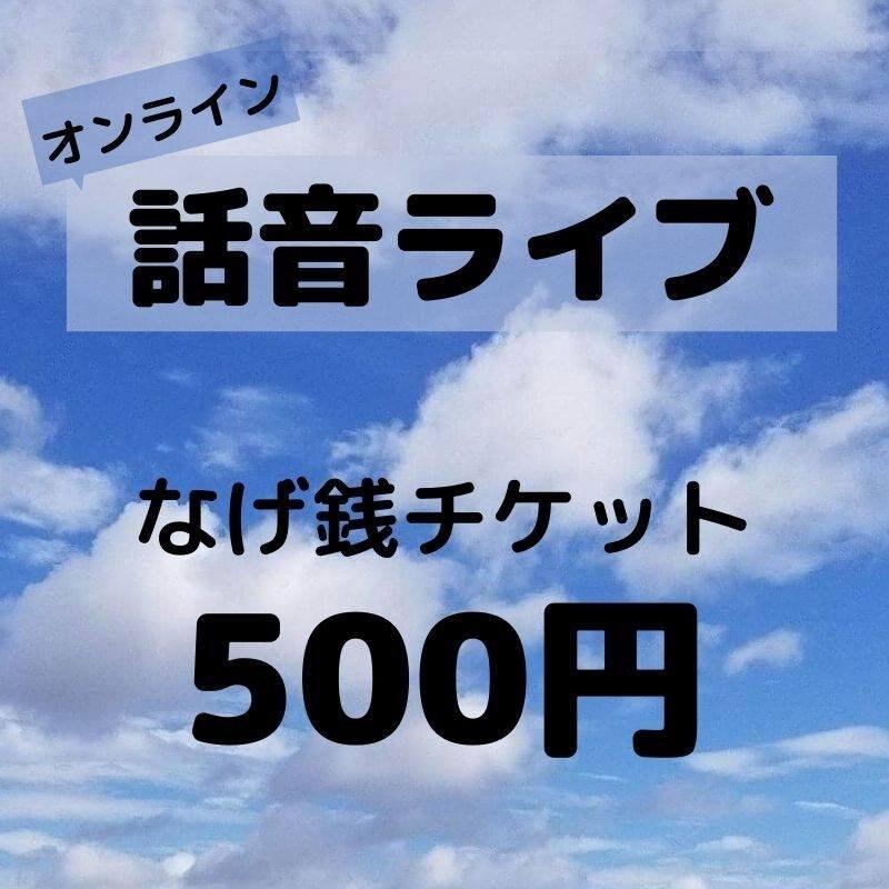 【コロナでもエンタメ!】YouTubeオンライン話音ライブエンタメ祭り!投げ銭チケット500円のイメージその1