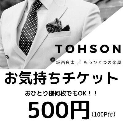 【お気持ちチケット】11月1日㈰15時〜YouTube生配信/坂西良太のもうひとつの楽屋vo.4スペシャルオンラインライブ一人芝居/「TOHSON」