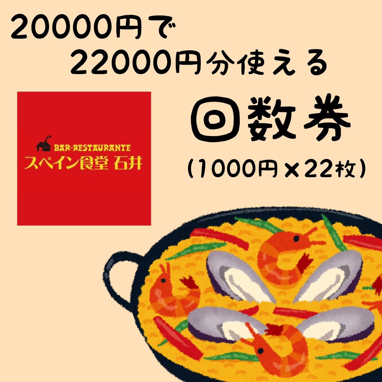 【テイクアウト用】22000円分利用できる回数券のイメージその1