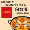 【テイクアウト用】22000円分利用できる回数券