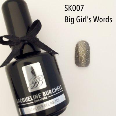 【セルフネイルに簡単!】カラージェル SK007 Big Girl's Words