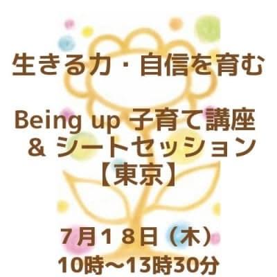 ペアチケット〜生きる力・自信を育むBeing up 子育て講座  & シートセッション【東京】<現地払い専用>