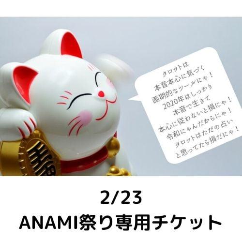 2/23ANAMI祭り専用【タロット15分】のイメージその1