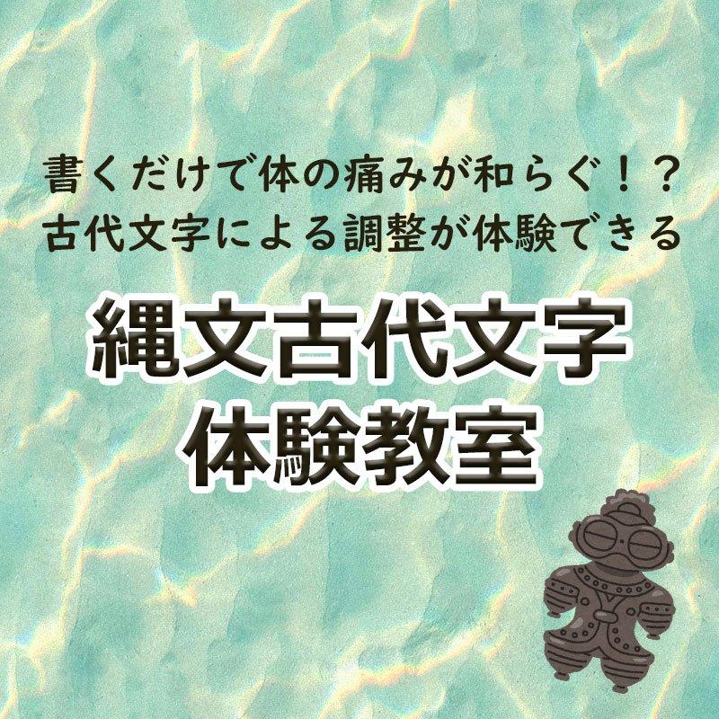縄文古代文字体験教室入門編のイメージその1