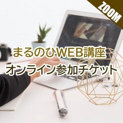 【まるのひWeb講座】漫画解説シリーズ〜鬼滅の刃の暗号を解く〜