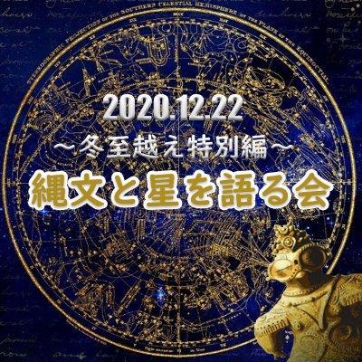 【オンライン参加用】縄文と星を語る会〜古代の調べとホロスコープ〜