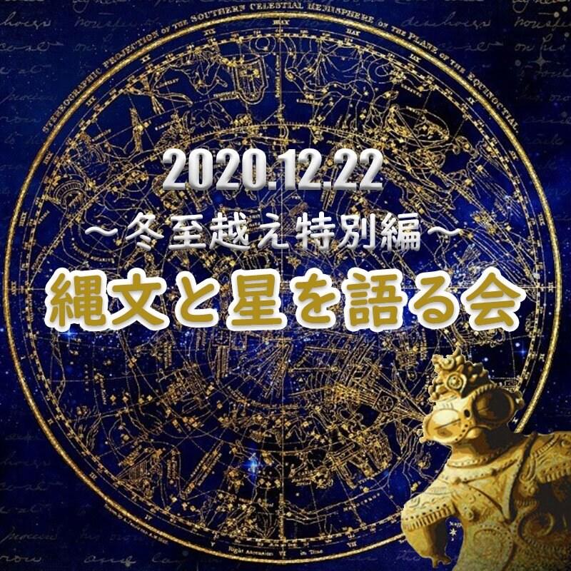 【オンライン参加用】縄文と星を語る会〜古代の調べとホロスコープ〜のイメージその1