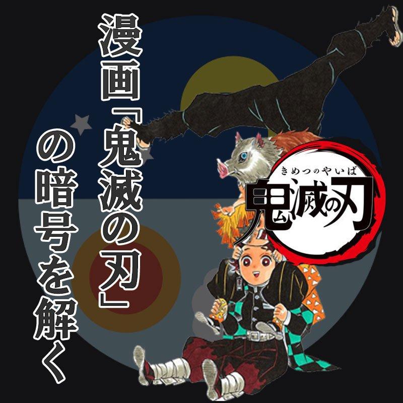 【まるのひWeb講座】漫画解説シリーズ〜鬼滅の刃の暗号を解く〜のイメージその2