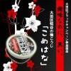 【米はな第一弾商品】大田区糀谷の梅麹「こめはな」(650g)