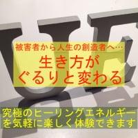 アルティメット・エナジェティクス(UE)体験会【現地/遠隔】