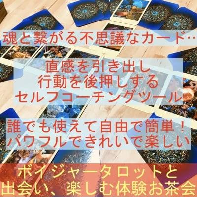 ボイジャータロット 体験お茶会 (Voyager Tarot Trial Seminar)