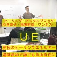アルティメット・エナジェティクス(UE) 〜超人類への変容メソッド〜 プラクティショナーコース