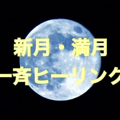 満月/新月のUEグループヒーリング