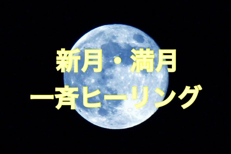 満月/新月のUEグループヒーリングのイメージその1