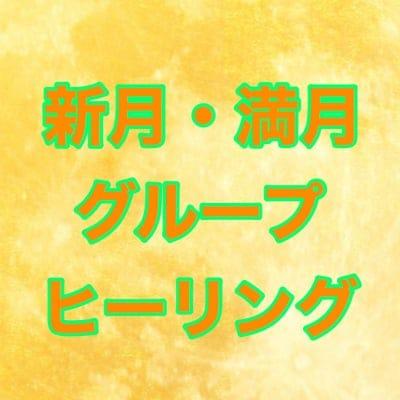満月/新月のグループヒーリング