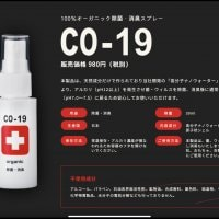 COー19   10本セット