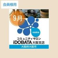 ★銀行振込のみ★【会員用】9/23『幸せ笑いヨガ』