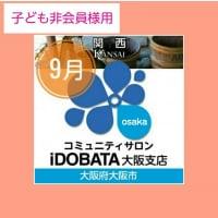 銀行振込のみ★【お子様非会員用】9/23『幸せ笑いヨガ』