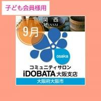 ★銀行振込のみ★【お子様会員用】9/23『幸せ笑いヨガ』