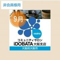 ★銀行振込のみ★【非会員用】9/23『幸せ笑いヨガ』