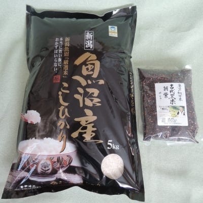 【残留農薬ゼロ】お得な古代米と5キロ精米セット