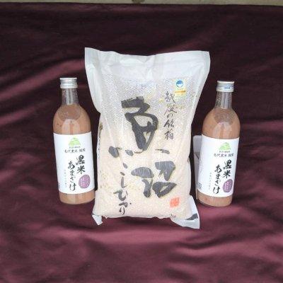 【送料無料]】魚沼産コシヒカリ/精米 2kg+黒米あまざけ(500ml)×2本