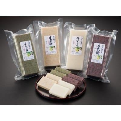 【高ポイント】古代米(500g)と杵つき餅(4パック)のお得なセット/古...