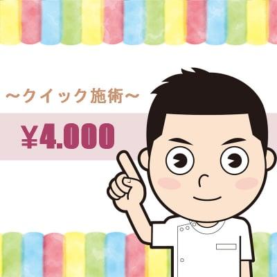 【現地払い専用】TAMARIBA☆クイック施術