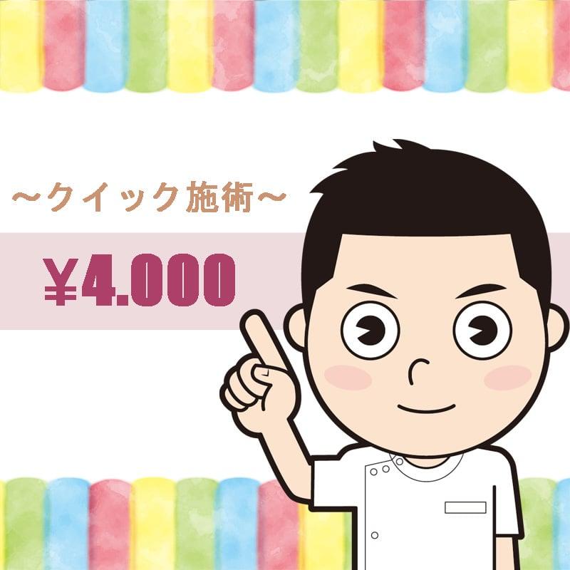 【現地払い専用】TAMARIBA☆クイック施術のイメージその1