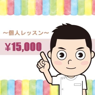 【現地払い専用】マジックハンド TAMARIが伝授する、アレルギー整体 個人レッスン!!