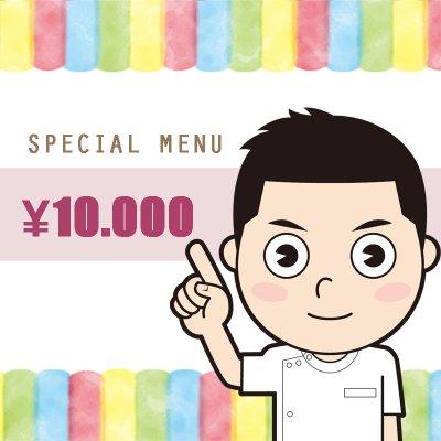 【現地払い専用】TAMARIBA☆スペシャルコース