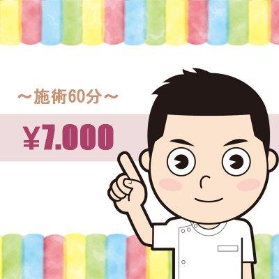 【現地払い専用】TAMARIBA☆施術60分
