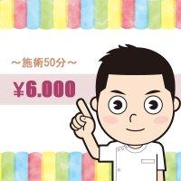 【現地払い専用】TAMARIBA☆施術50分