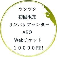 ツクツク初回限定!!10000円【店頭払い専用】