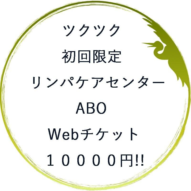 ツクツク初回限定!!10000円【店頭払い専用】のイメージその1