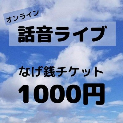 【コロナでもエンタメ!】オンライン話音ライブ エンタメ祭り!投げ銭チケット1000円