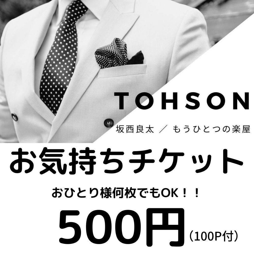 坂西良太/一人芝居【お気持ちチケット】YouTube配信ライブ「TOHSON」のイメージその1