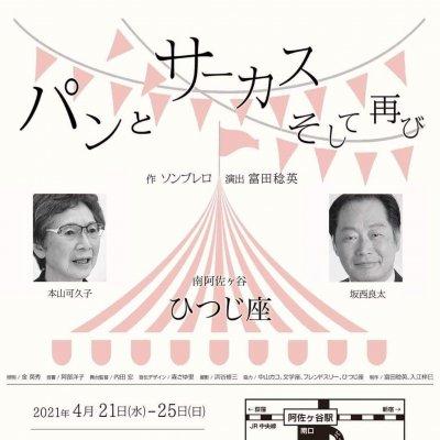 4月24日(土)13時開演/坂西良太出演芝居「パンとサーカスそして再び」公演チケット