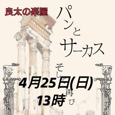 4月25日(日)13時開演/坂西良太出演芝居「パンとサーカスそして再び」公演チケット