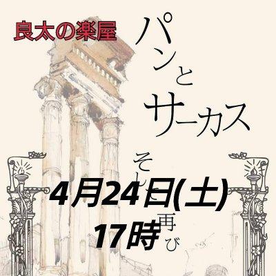 4月24日(土)17時開演/坂西良太出演芝居「パンとサーカスそして再び」公演チケット