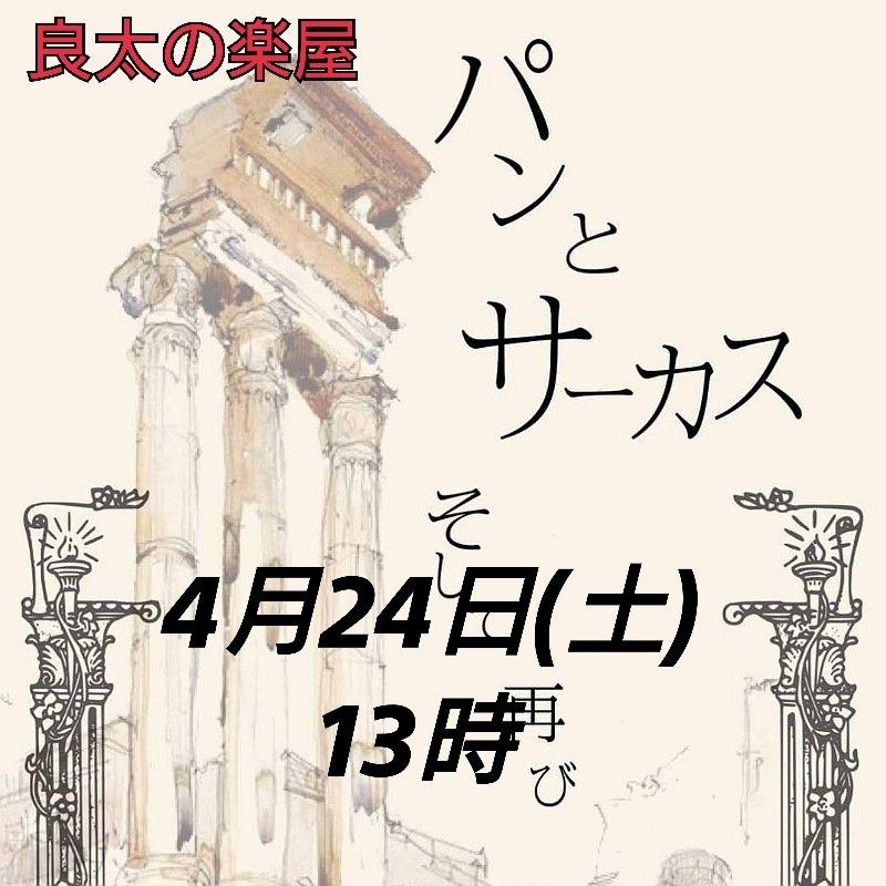 4月24日(土)13時開演/坂西良太出演芝居「パンとサーカスそして再び」公演チケットのイメージその1