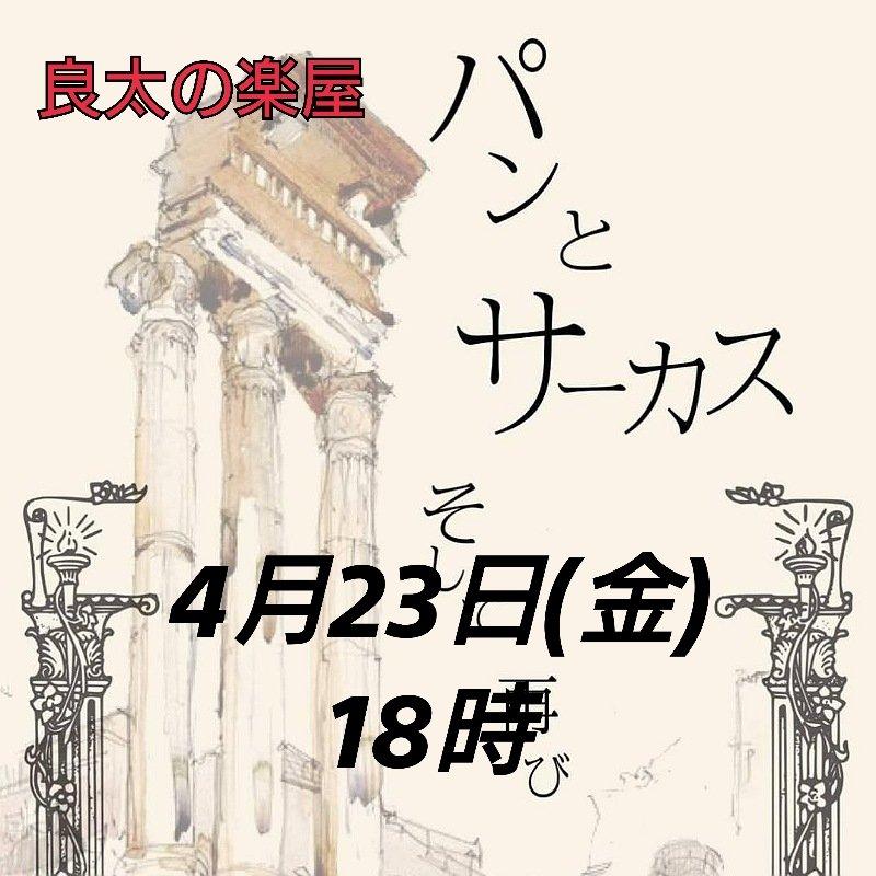 4月23日(金)18時開演/坂西良太出演芝居「パンとサーカスそして再び」公演チケットのイメージその1