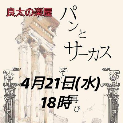 4月21日(水)18時開演/坂西良太出演芝居「パンとサーカスそして再び」公演チケット