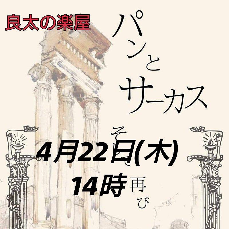 4月22日(木)14時開演/坂西良太出演芝居「パンとサーカスそして再び」公演チケットのイメージその1