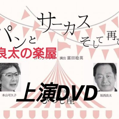 【予約販売】DVD|舞台|パンとサーカスそして再び|坂西良太|本山可久子