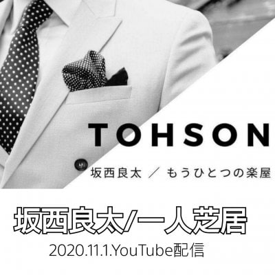 DVD 一人芝居 TOHSON 坂西良太 送料無料
