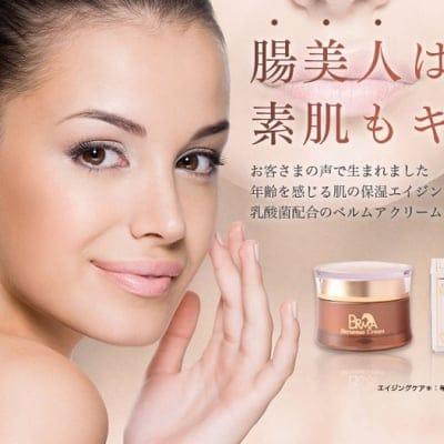 肌の保湿エイジングケア/保湿美容クリーム/腸美人は素肌もキレイ/乳酸菌EF-2001+馬油+プラセンタ配合「ベルムアクリーム」