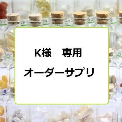 K様専用オーダーメイドサプリメント30日分