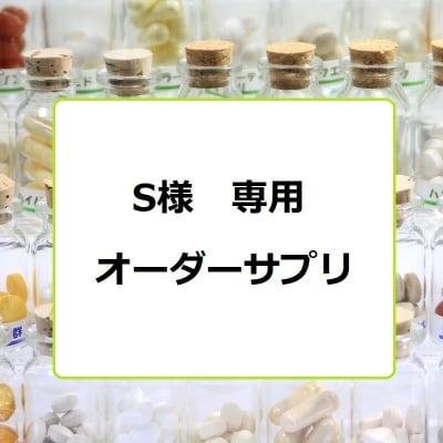 S様専用オーダーメイドサプリメント30日分