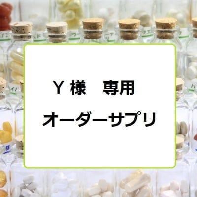 Y様専用オーダーメイドサプリメント30日分